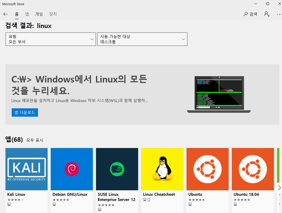linux in microsoft store